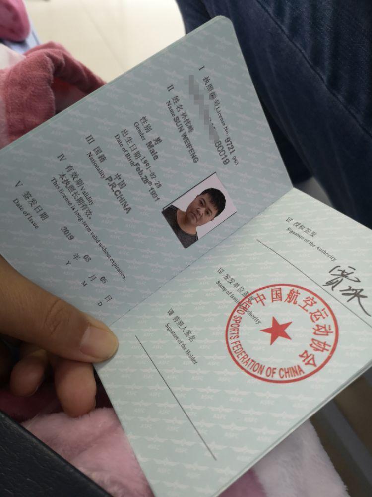 我的航空执照