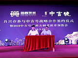 共赢发展 | 中吉号茶业与昌兴存茶达成战略合作