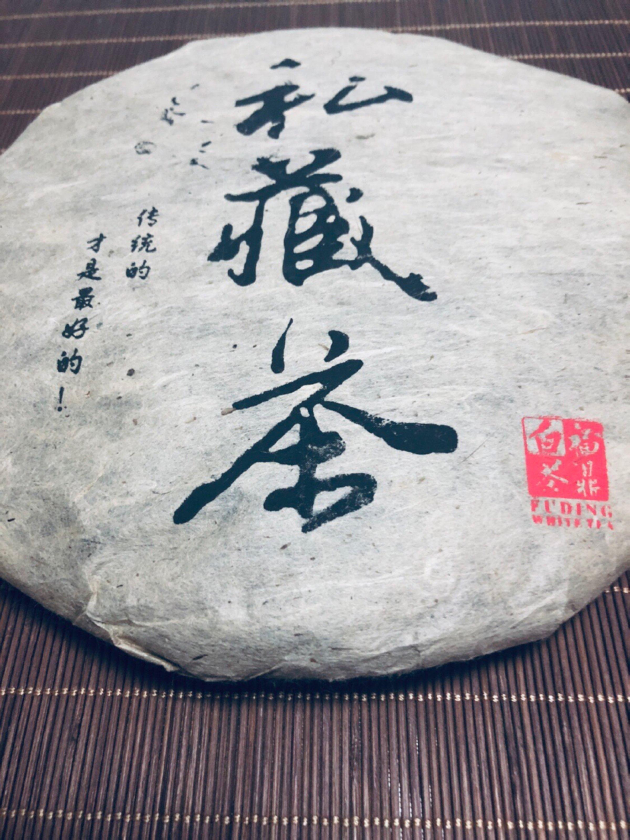 """铁壶开煮""""2010春贡眉"""""""