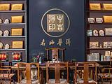【喜讯】中吉号武汉运营中心隆重开业!欢迎茶友闲来饮茶