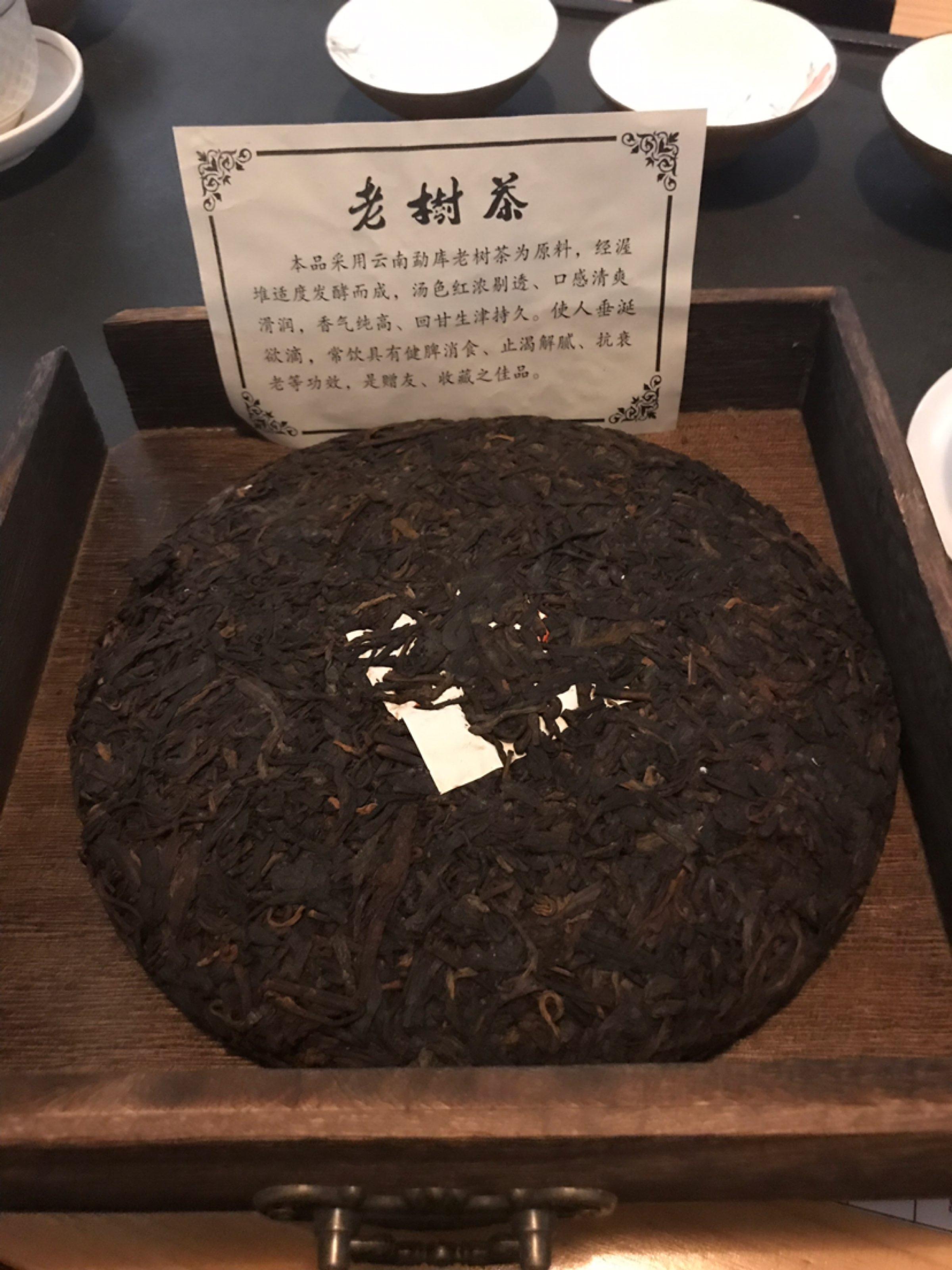 勐库老树熟茶