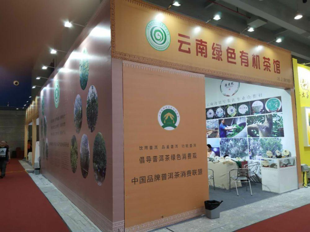 2019广州茶博会