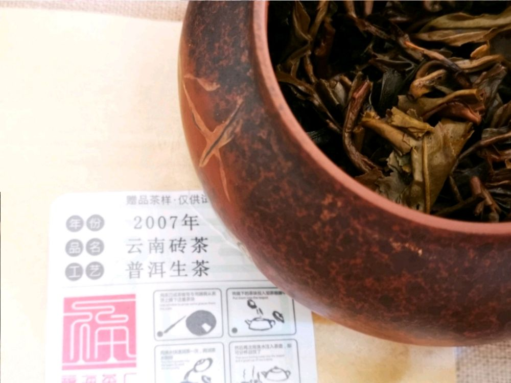 【我茶之我鉴】2007福海生普砖