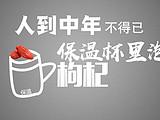 你有没有试过云南普洱茶加枸杞一起冲泡?