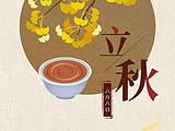 今日立秋,秋天即将开始,喝什么茶比较好呢?