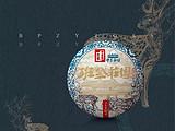 中吉号·班盆庄园 | 布朗山耀眼的明珠