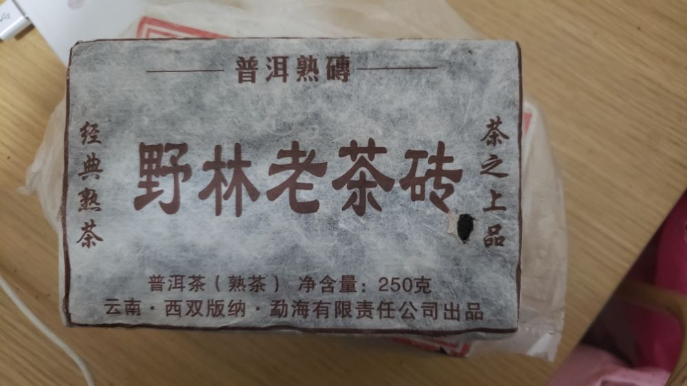 四款14年的普洱茶砖