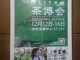 【展讯】2019深圳秋季茶博会即将开幕,我们不见不散!