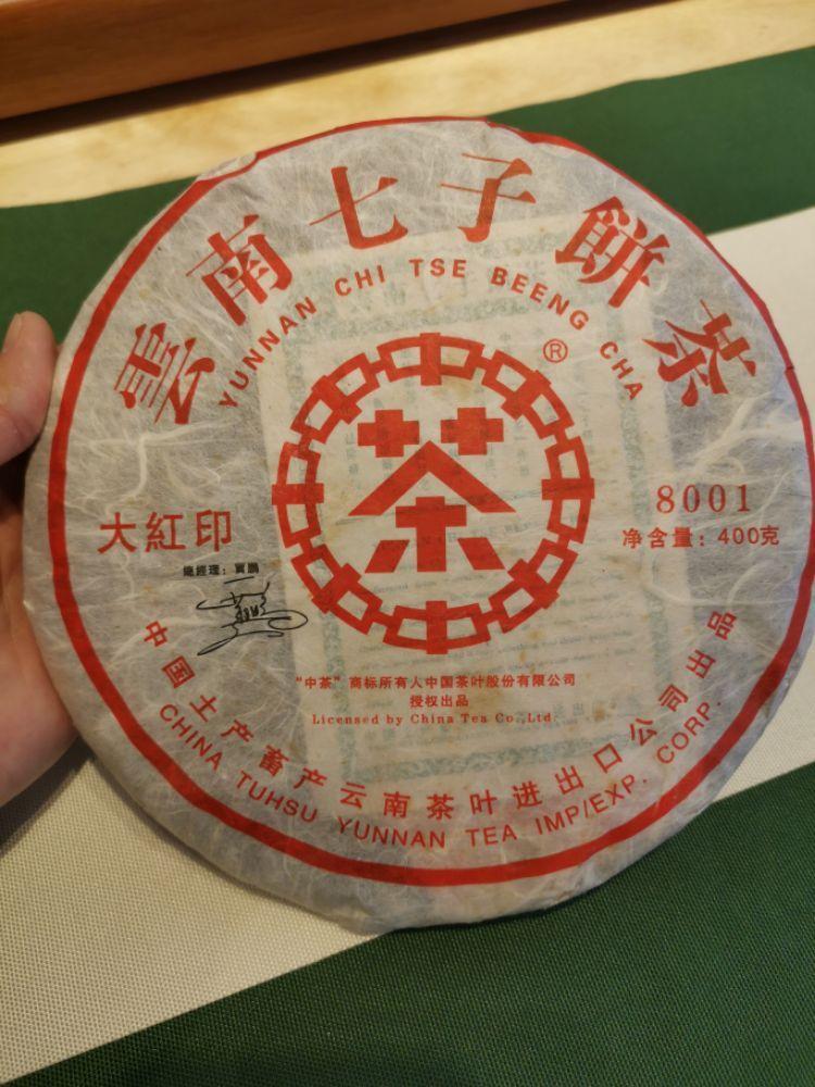 中茶2006年大红印8001开汤