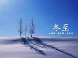 冬至将近,煮壶茶暖暖身体!
