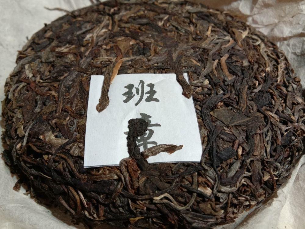 夜茶开始了,班章青饼……