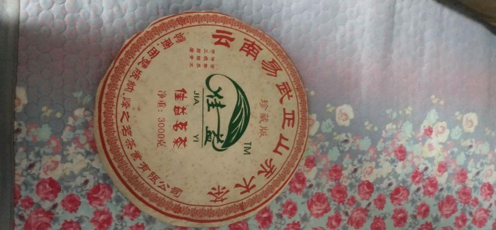 易武正山乔木茶