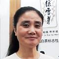 施丽君  福建省天湖茶业绿雪芽茶文化总经理