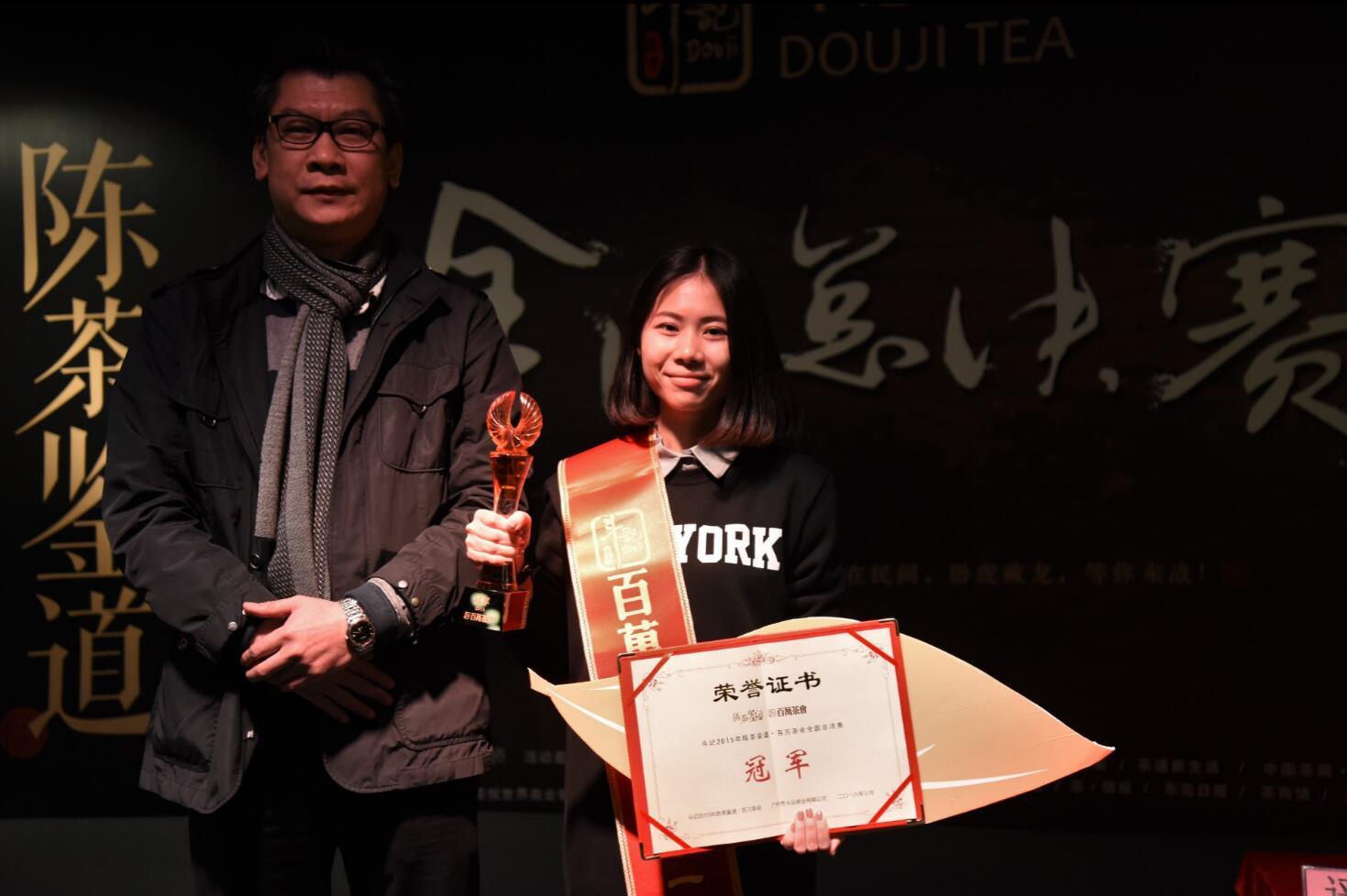 茶龄仅1年的90后姑娘盲品赢取50万大奖!(你一定好奇她是怎么做到的)